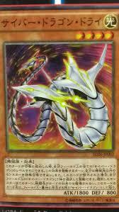 Yugioh Dragon Deck List by Structure Deck 26 News Cyber Dragon Cards Yu Gi Oh Tcg U0026 Ocg