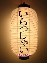 acheter lanterne japonaise artisanale bienvenue pimentoo