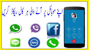 How To Record Skype, WhatsApp, Viber, Hangouts, Facebook, IMO ... Voip Tutorial A Great Introduction To The Technology Youtube Innoventif Call Recording Solution Isdn Test And Asurement Trunk Side Vs Extension Versadial Call Recorder For Easy Phone Recordings Yaycom Mobilevoip Cheap Intertional Calls Android Apps On Google Play Plextel Ippbx System Enterprise Poltys Recording Software Monitoring Ios Native Iphone Callvoip How Record Your Digital Trends Free Detail Trackercdr Tracker Solarwinds