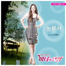 The Smashing Pumpkins Siva Traduo by Lee Hae Na Kiss U0026cry U2013 Dazzling Tune Up