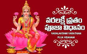 Varalakshmi Vratham Decoration Ideas In Tamil by Varalakshmi Vratham Pooja Vidhanam In Telugu Script Lovely Telugu
