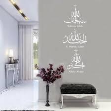 einzigartiges design wandtattoo islam allah vinyl wandtattoo muslimischen arabischen künstler wohnzimmer schlafzimmer deco wanddekoration vova