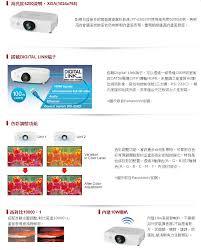 si鑒e canal plus pchome 商店街 投影王 projector king panasonic pt ex620t