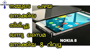 NOKIA 8 REVIEW MALAYALAM BEST UP ING SMARTPHONE OF 2017