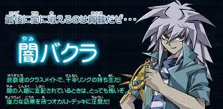 yugioh bakura character deck yami bakura duel terminal yu gi oh fandom powered by wikia