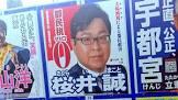 桜井誠 (活動家)