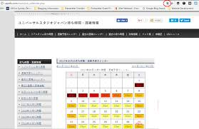 How To Buy Universal Studios Japan USJ Osaka Online Tickets ... The Ultimate Fittimers Guide To Universal Studios Japan Orlando Latest Promo Codes Coupon Code For Coach Usa Head Slang Bristol Sunset Beach Promo Southwest Expired Drink Coupons Okosh Free Shipping Studios Hollywood Extra 20 Off Your Disneyland Vacation Get Away Today With Studio September2019 Promos Sale Code Tea Time Bingo Coupon Codes Nixon Online How To Buy Hollywood Discount Tickets 10 100 Google Play Card Discounted Paul Michael 3 Ways A Express Pass In