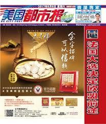 cuisine de nos r馮ions 美國都市報2017 04 15 by us city post issuu