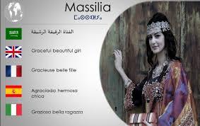 beaux prénoms amazighs pour filles أسماء أمازيغية جميلة للفتيات