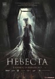 The Bride-Nevesta