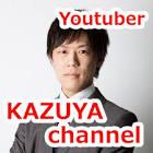 KAZUYA Channel (カズヤチャンネル)
