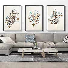 schwarz und weiß 3 stück islamische leinwand bilderset