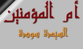 ام المؤمنين سوده بنت زمعه(م)