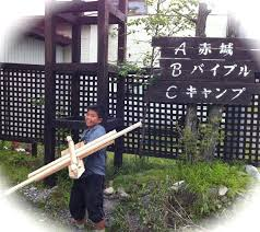 On The Second Day Of Camp Mr Mitsui One Our Board Members Helped Children Make A Little House To Play In We Nicknamed It