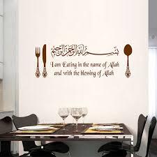 islamische vinyl wandaufkleber aufkleber zitate essen in der name allah esszimmer küche kunst aufkleber house removable dekoration zb384