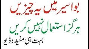 Bawaseer Ki Alamat In Urdu Symptoms Bawaseer