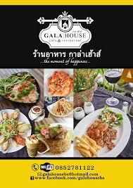 cuisine gala เมน อาหาร และ เคร องด ม gala house bangsaen