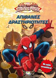 Dessiner Spiderman Beau Coloriage De Coloriage Reine Des Neiges
