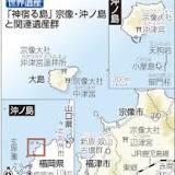 沖ノ島, 福岡県, 女人禁制