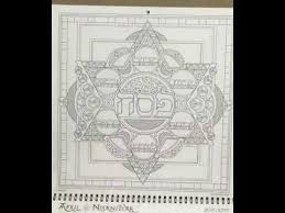 Coloring Your Jewish Year 2017 Wall Calendar A Hebrew Illuminations 16 Month