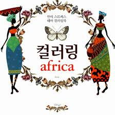 Coloring Africa By Gony Colouring Book For Adult