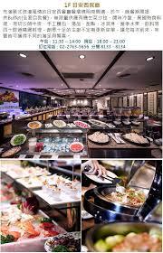 buffet cuisine 馥 50 momo電話0800 台北馥敦飯店南京館 2人日安西餐廳平日自助式午 晚餐
