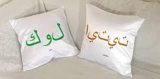 coussin avec photo personnalise coussin avec votre prénom en arabe cadeau personnalisé