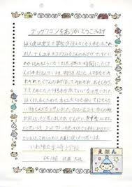Thank you Letter from Nagasaki Primary School in FUKUSHIMA