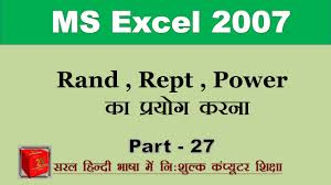 Excel Ceiling Function In Java by 15 How To Use Rand Rept Power Formula In Ms Excel 2007 In Hindi