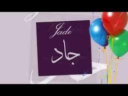 prenom musulman garcon moderne prénoms les plus donnés aux filles 2014 en arabe