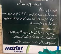 Regional Passport fice Lahore Punjab Pakistan