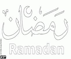The Arabic Word Ramadan Coloring Page