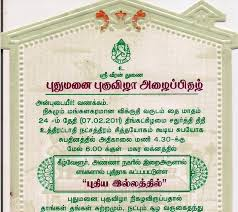 Gruhapravesam Inviting You For House Warming Function