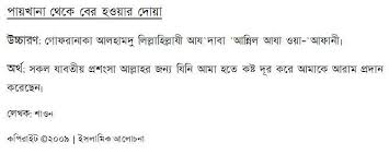 Dua For Entering Toilet In Bengali by প য খ ন থ ক ব র হব র দ য U2013 Paikhana