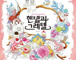 Hansel Gretel A Grimm Fable Coloring Book By Rosa Korean