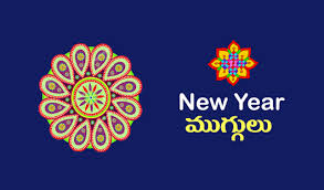 Muggulu New Year Rangavalli Designs Android Apps on Google Play