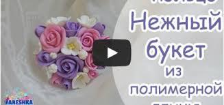 fleurs et plantes en pâte polymère bijoux sucrés