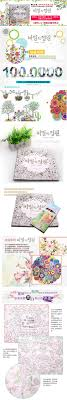 Ready Stock Original Secret Garden Adult Coloring Book Korean