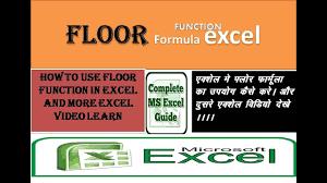 using floor formula in ms excel 2007 2010 2016 tutorials in hindi