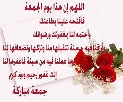 جمعة مباركة لكل المسلمين images?q=tbn:ANd9GcQ