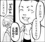 林田春樹 (パーちん)