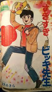 Mochizuki Akira Suki Viki Teacher Intro Color Yoshie Otake White Knight Reading Chizuko Kiuchi Believe In Tomorrow