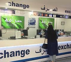bureau de change moins cher change de devises à l aéroport de casablanca global exchange