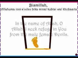 dua for entering toilet with meaning 40 images my daily duas