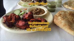 cuisine afghane afghan food vlog 1 je teste la cuisine afghane vlog 1
