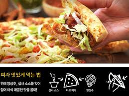 Pizza Hot Korea Goes Continent Hopping With Their Pork Taco Pizza ...