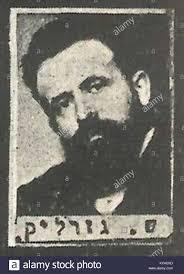100 Shmaryahu Gorelik HaOlam 1926 Stock Photo 171720065 Alamy