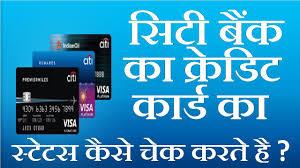 Hdfc Bill Deskcom by How To Check Citi Bank Credit Card Status स ट ब क क