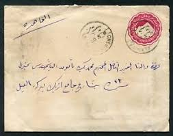 EGYPT 1900 s TRAVELLING POST OFFICE ALEXANDRIA TO CAIRO 27 OLD VF