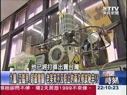 chalet bureau ext駻ieur 從來沒有放棄的夢從 屠牛士 開始台灣核武秘密檔案 1021014 1